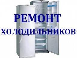 Ремонт холодильников Киев Ремонт холодильников на дому