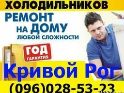 Ремонт Холодильников Норд, Днепр, Горенье, Беко, Аристон