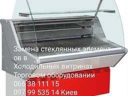 Ремонт холодильных витрин торгового оборудования