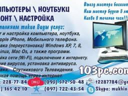 Ремонт и обслуживание Компьютеров \ Ноутбуков \ Телевизоров