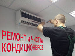 Ремонт и обслуживание кондиционеров Киев