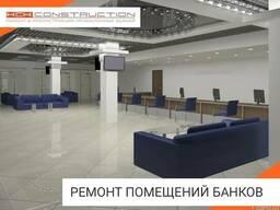 Ремонт и отделка банков в Киеве, все виды работ