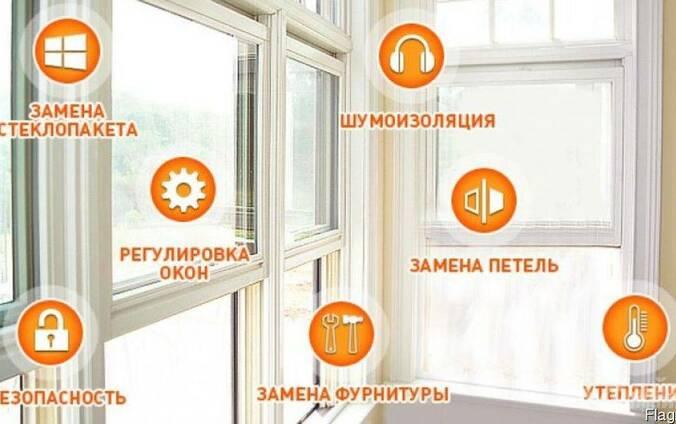 Ремонт Пластиковых Окон/Дверей/Балконов/Лоджий