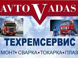 Ремонт и Сварка Грузовых авто и Спецтехники