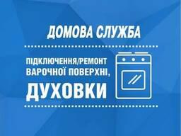 Ремонт и установка варочной поверхности, духовки в Ровно