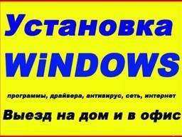 Ремонт Компьютеров и ноутбуков, Установка Виндовс (Windiws)