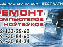 Ремонт компьютеров и ноутбуков в Луганске