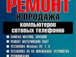 Ремонт компьютеров в Полтаве