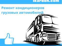 Ремонт кондиционеров грузовых автомобилей
