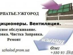 Ремонт кондиционеров в Ужгороде, Закарпатье