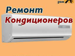 Ремонт и обслуживание кондиционеров Samsung в Харькове