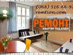 """Ремонт квартир, будинків """"під ключ"""" (ремонт """"под ключ"""")"""