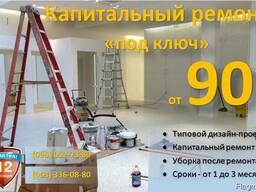 Ремонт квартир, домов, коттеджей и помещений под ключ