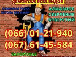 Ремонт квартир Запорожье от demontag zp ua