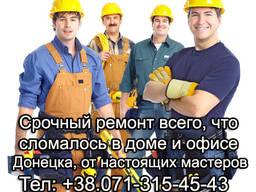 Ремонт мебели на дому Донецк