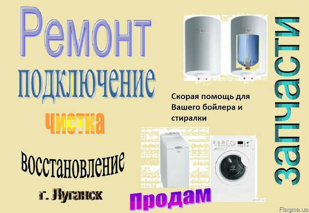 Ремонт микроволновок, пылесосов, стиральных машин, бойлеров
