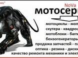 Ремонт мото, велотехники (квадроциклы, бензопилы, мотоблоки) - фото 1