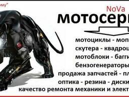Ремонт мото,велотехники (квадроциклы,бензопилы,мотоблоки)