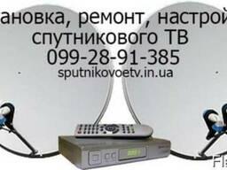 Ремонт, настройка спутникового ТВ в Харькове и области.