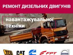 Ремонт навантажувальної техніки CUMMINS, FPT, CAT, Volvo, Mercedes, Perkins, JCB