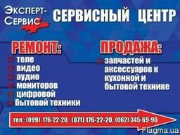 Ремонт ноутбука в Донецке