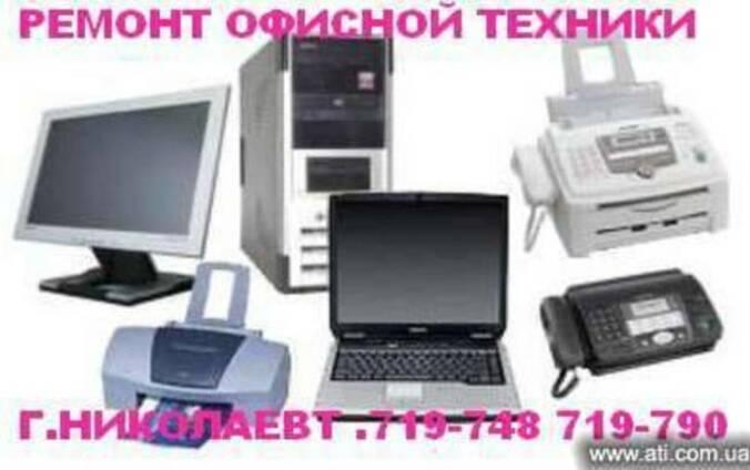 Ремонт офисной техники, планшетов, телефонов