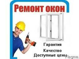 Ремонт Окон Дверей Замена Комплектующих