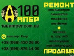 Ремонт ПК, ноутбуков, телефонов, планшетов, Apple