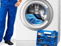 Ремонт пральних машин на дому у клієнта
