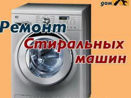 Ремонт пральних машин в Чернівцях