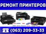 Ремонт принтеров в Виннице - заправка картриджа Canon, HP - фото 1
