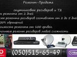 Ремонт, продажа спутниковых и т2 ресиверов в Черновцах - фото 1