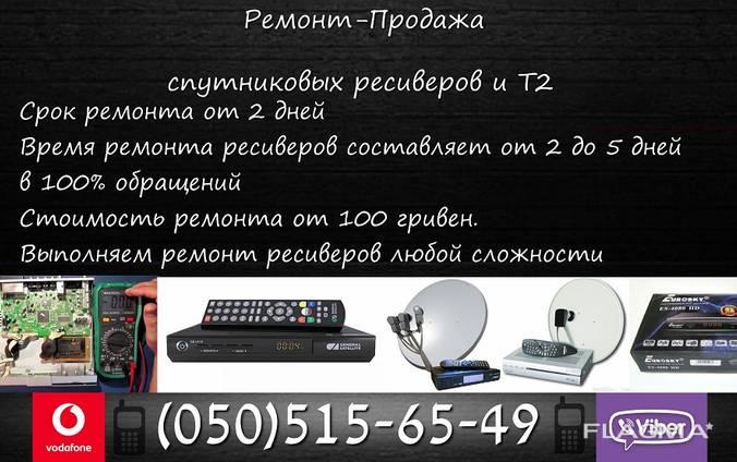 Ремонт, продажа спутниковых и т2 ресиверов в Черновцах