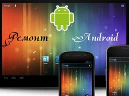 Ремонт, прошивка планшетов ОС Android, андроид