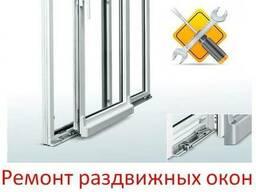 Ремонт раздвижных окон и дверей в Киеве.