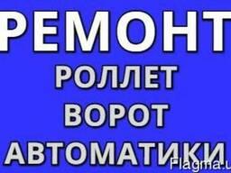 Ремонт ролетов, ворот и автоматики в Одессе