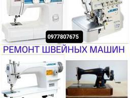 Ремонт швейной техники в Одессе.