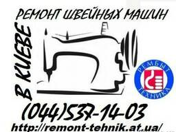 Ремонт швейных машин, оверлоков в Киеве т. 537-14-03