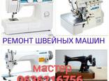 Услуги по ремонту швейной техники в Одессе. - фото 3