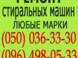 Ремонт стиральной машины Харьков. Ремонт стиралки на дому.