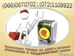 Ремонт стиральных и посудомоечных машин всех фирм любой слож