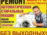 Ремонт стиральных машин-автоматов. - фото 1