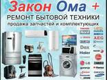Ремонт стиральных машин автоматов в Николаеве - фото 1