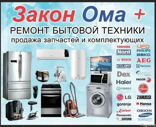 Ремонт стиральных машин автоматов в Николаеве