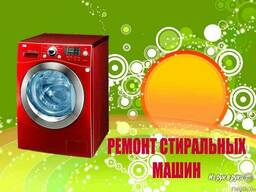 Ремонт стиральных машин и водонагревателей любой сложности.