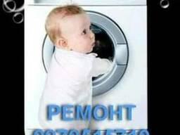 Ремонт стиральных машин Киев, Днепропетровск