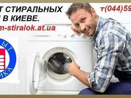 Ремонт стиральных машин в Киеве т. недорого.