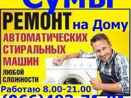 Ремонт стиральных машин, стиральной машины автомат в Сумах
