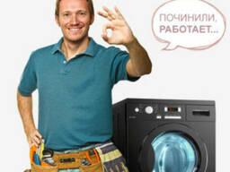 Ремонт стиральных машин в Одессе, качественно, гарантия