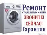 Ремонт стиральных машинок, гарантия, вызов мастера - фото 2